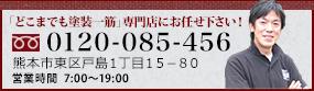 TEL:0120-085-456
